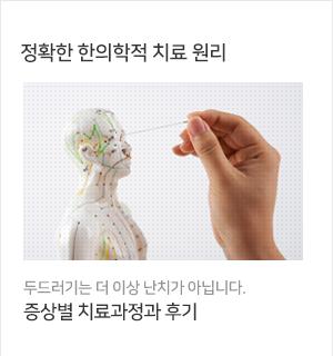 170313_시안_이솝앤한의원_2안_44.png